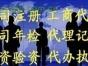 代理桓台淄川工商代理公司注销劳务派遣道路运输