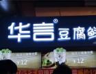 重庆华言豆腐鲜奶茶加盟费多少钱 华言豆腐鲜奶茶怎样加盟