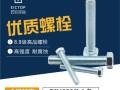 8.8级高强度全牙螺丝 德标DIN933外六角螺栓
