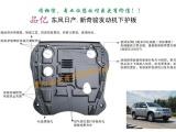 一次成型原装护板东风日产新奇骏发动机保护