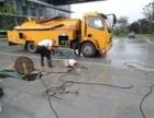 江门马桶疏通 下水管道疏通 抽污水池清理化粪池 高压疏通