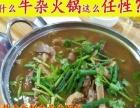 岭南第一牛火锅牛杂汤包药包出售加盟 火锅