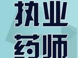 上海执业药师培训 怎样复习提高考试通过率