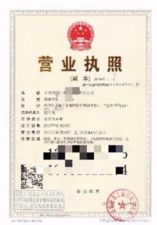 石家庄办理工商注册 年检 变更 注销需要什么条件