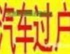 办理北京汽车在外地二手车过户外迁提档转籍异地验车年检六年免检