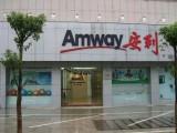 青岛安利日用品专卖店地址青岛安利服务热线电话