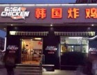 GaGa韩国炸鸡啤酒加盟可以吗加盟条件是什么