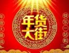 2018西安年货会 曲江会展中心召开