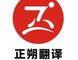 上海正朔翻译 展会翻译同声翻译文件翻译 高质价低