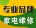 欢迎访问泉州惠而浦空调维修网点 全国售后服务咨询电话欢迎您!