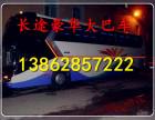 昆山到黄石的汽车%长途客车13862857222 客运站直达