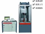 供应液压加荷,电脑显示螺栓球节点拉伸测试试验机