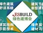 2018年第14届上海国际绿色建筑建材博览会