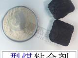 型煤粘合剂--无烟煤粘合剂--型煤粘合剂价格