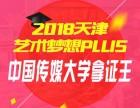 (天津艺术梦想家艺考)2018天津中国传媒大学拿证王 权威!