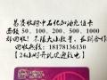 清远加油卡交易_中石化加油卡回收_中石化充值卡回收