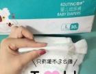 蔻婷纸尿裤加盟 母婴儿童用品 投资金额 1万元以下