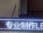 制做维修LED显示屏电子屏广告屏