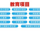 深圳南山网络教育专科本科