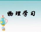 高中物理辅导课程 高中物理辅导 上海复旦托业中小学辅导