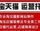 聊城最专业的淘宝天猫京东店铺运营托管代运营