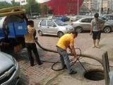 太原修下水道清理化粪池抽粪电话