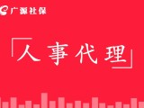 北京通州区社保代缴 公司注册 代理记账 广源永盛社保代办