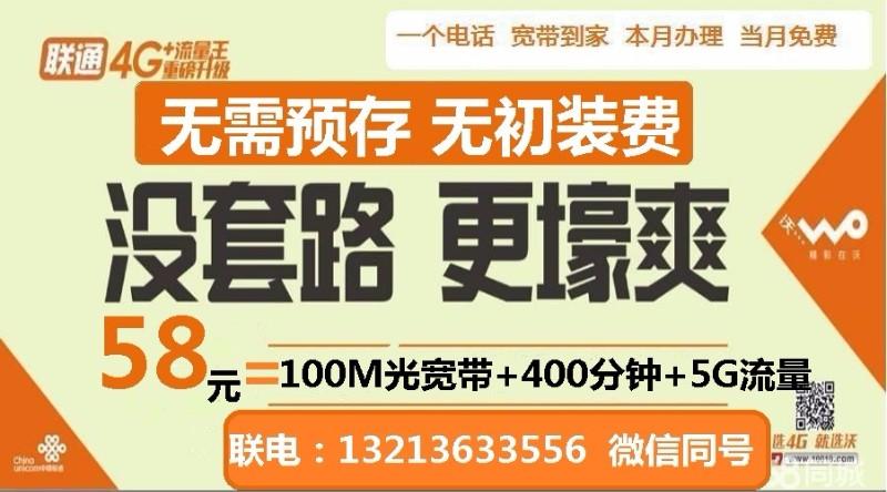 洛阳联通光纤宽带优惠活动,100M光宽带每月最低仅需45元.