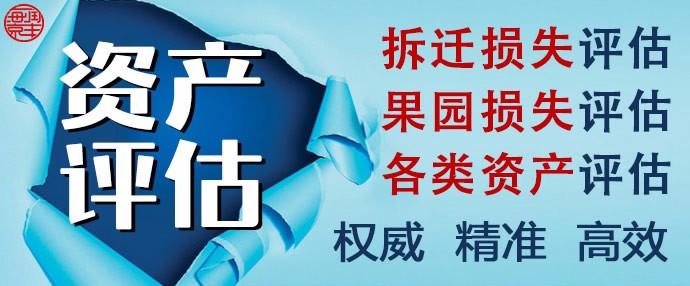 广东潮州评估公司企业评估工厂评估养殖场评估苗木评估拆迁评估