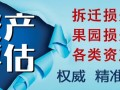 辽宁鞍山企业评估养殖场工厂评估苗木花卉果树种植基地搬迁评估