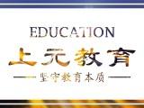 合肥上元教育电脑办公培训蜀山区之心城