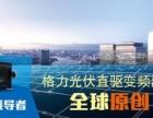 欢迎访问 长沙格力空调网站全国各点售后服务咨询电话-欢迎您