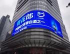 深圳坪山龙岗惠州LED显示屏制作安装维修维护一条龙服务