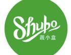 北京蔬小盒可以加盟吗 shubo蔬小盒加盟网