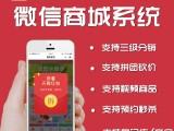 武汉微信商城开发公司