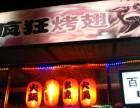 北京疯狂烤翅加盟费多少钱烧烤加盟店榜