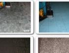 地毯清洗消毒/各类地板打蜡/大型烟道清洗/