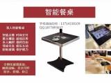 鑫飞智显智能娱乐休闲点餐结账一体机 亲子互动游戏智能餐桌