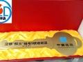 专业定制金属标牌活动庆典铜标牌开幕典礼金钥匙标牌定