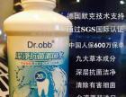 互联网创业首选贝基dr.obb漱口水!