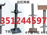 油托 顶丝 丝杠 建筑油托 油托批发 油托生产厂家 油托价格