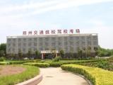 鄭州市交通技校駕校國有公辦 自建考場 45天拿證