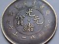 古董古玩钱币银元龙洋鉴定评估交易欢迎咨询