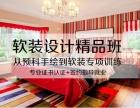 江宁室内CAD培训 南京室内软装 高级室内设计就业班