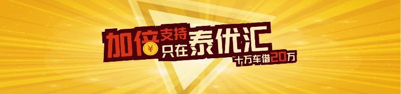 松江汽车抵押贷款 九亭汽车贷款 泗泾汽车贷款