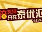 上海泰优汇典当有限公司 汽车抵押贷款 全国车辆不押车