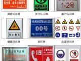 金能厂家定做生产各行业标志牌 国标规格 发上海