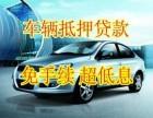 郑州汽车抵押贷款,押证不押车贷款