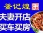釜记煌三汁焖锅加盟