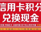 深圳市九方集团积分兑兑换诚招oem,城市合伙人